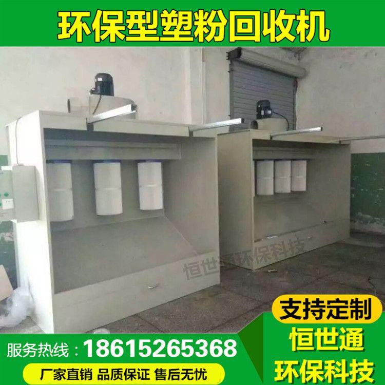 塑粉回收机静电喷涂粉末回收机高温房塑粉喷粉粉末粉尘回收机