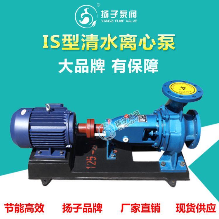 IS清水泵 卧式离心泵 循环水泵 单级单吸离心泵 热水泵 厂家直销