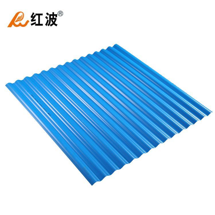 红波牌 PVC复合波浪瓦-蓝色Z93010年质保