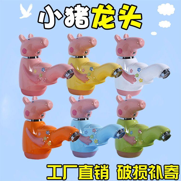 小猪卡通陶瓷龙头儿童卡通龙头幼儿园儿童水龙头小孩彩色陶瓷龙头