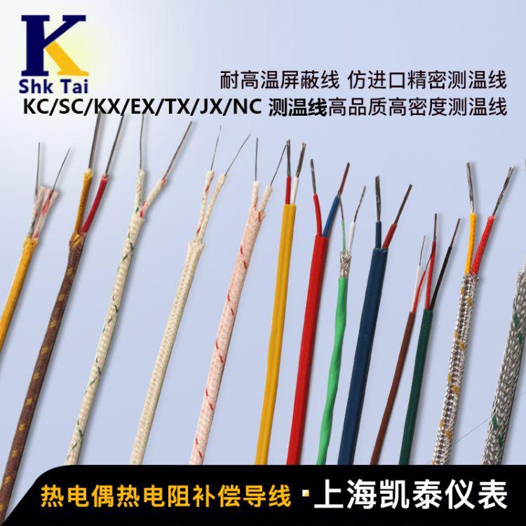 钨铼补偿导线  WC325-2*1.5 耐高温精密级国标补偿导线