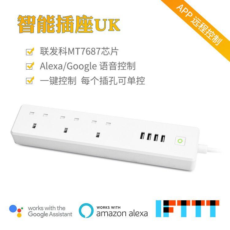 现货alexa/google语音控制wifi智能排插英规远程控制智能家居