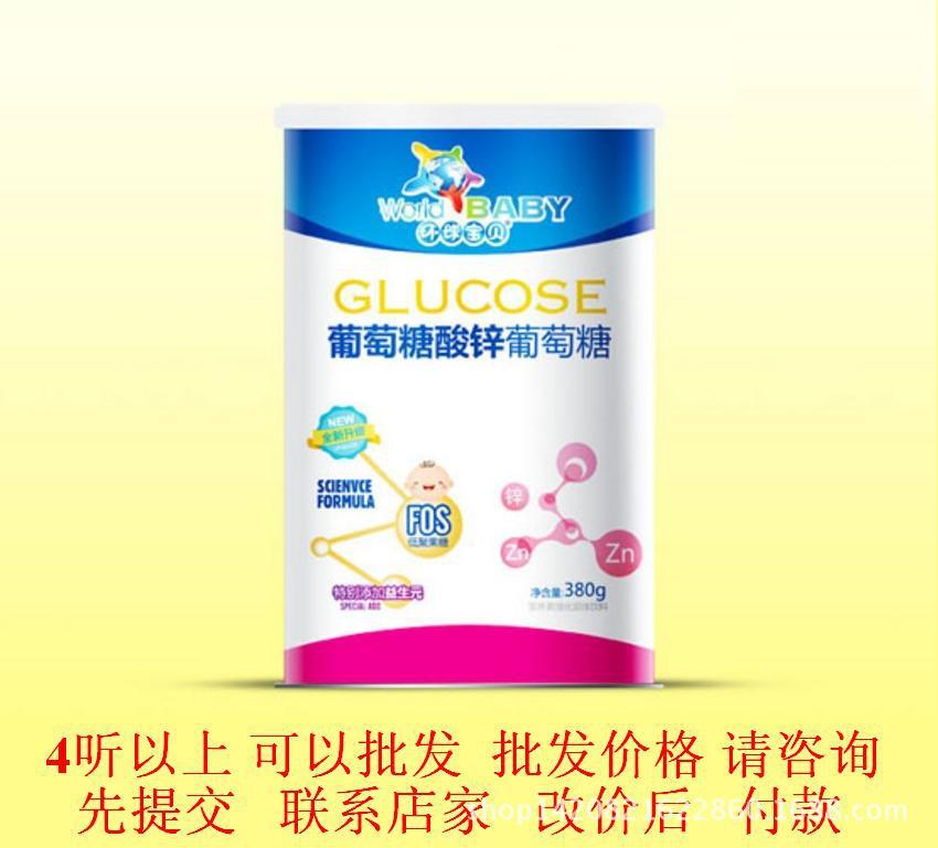 环球宝贝葡萄糖酸锌葡萄糖380克 婴幼儿童补锌葡萄糖降火开胃