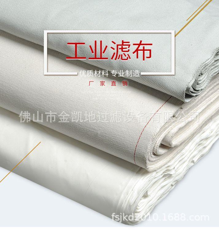 板框压滤机滤布板式厢式污泥压泥污水处理工业过滤布滤袋涤纶丙纶