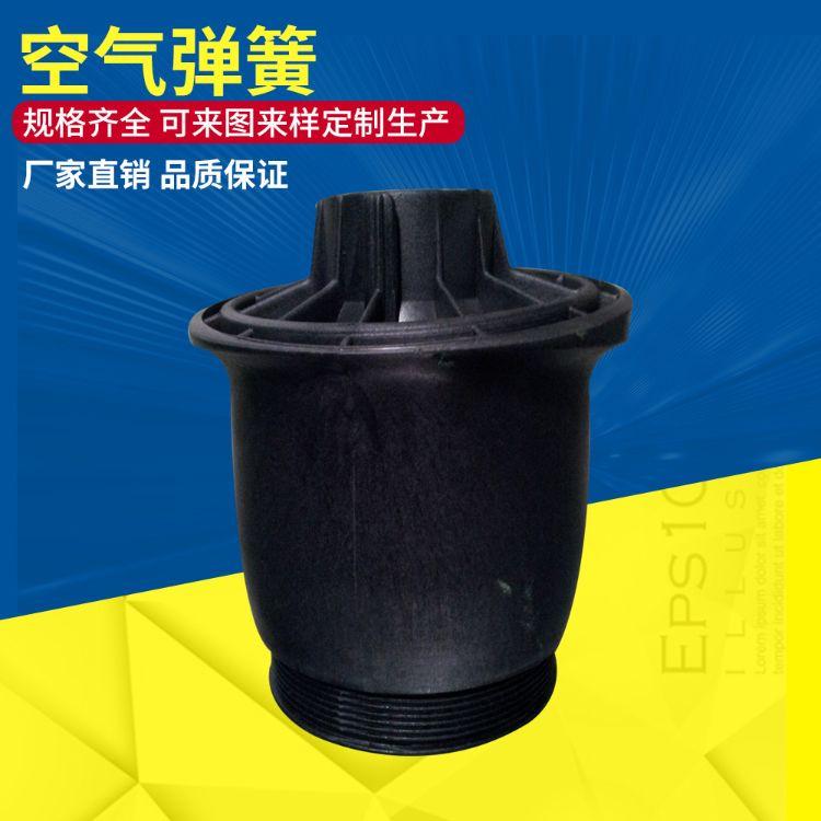 气囊塑料件 塑料底座 橡胶气囊塑料件 空气弹簧气包气袋塑料底座