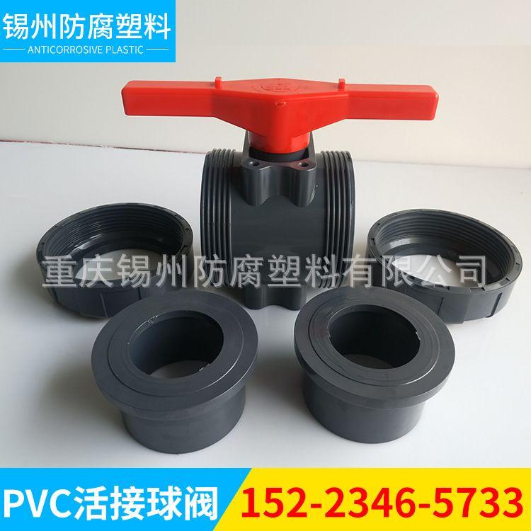 PVC塑料球阀 UPVC活接承插球阀 PVC活接球阀 双由令球阀