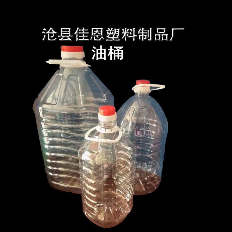 供应食品级5升食用油桶  10斤装塑料桶pet白酒桶 色拉油桶