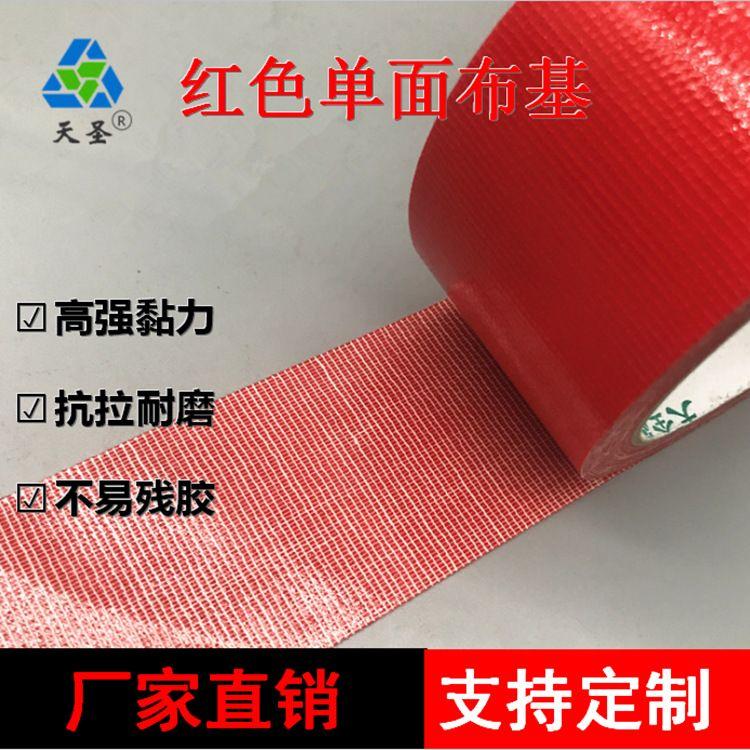 厂家直销 篷布胶带 红色强粘布基 地毯修补 单面篷布胶带 可定制