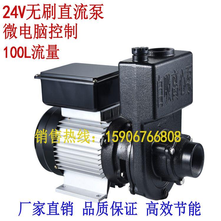 24V无刷直流泵750瓦水泵离心泵大流量自吸泵油泵大功率高扬程水泵