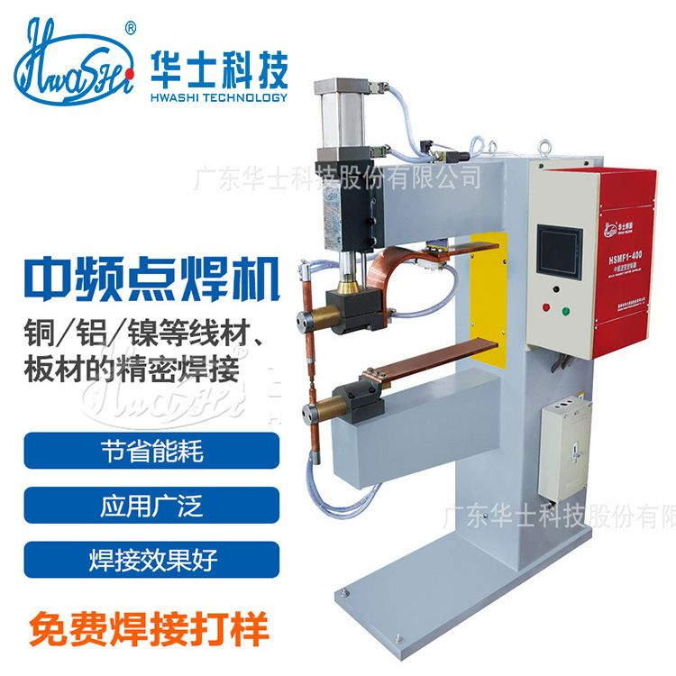 中频点焊机 三相负载平衡逆变式焊机 中频焊接点焊机 气动碰焊机