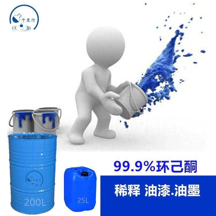 批发环己酮 CYC99.9%环己酮工业级 丝印环已酮