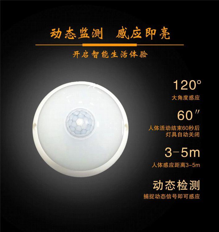 光控红外感应楼道灯、led吸顶灯,5WLED感应灯,楼道灯,智能灯