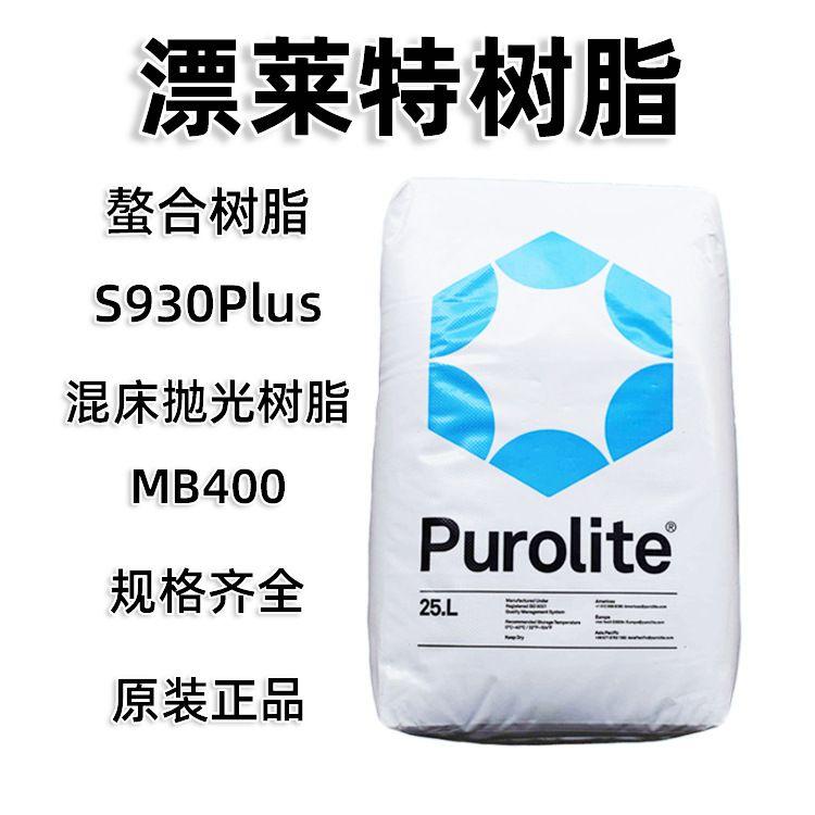 漂莱特鳌合树脂S930PLUS重金属吸附树脂UCW3700混床抛光树脂MB400