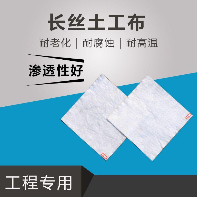 厂家直销 聚酯纤维长丝土工布 批发长丝土工布