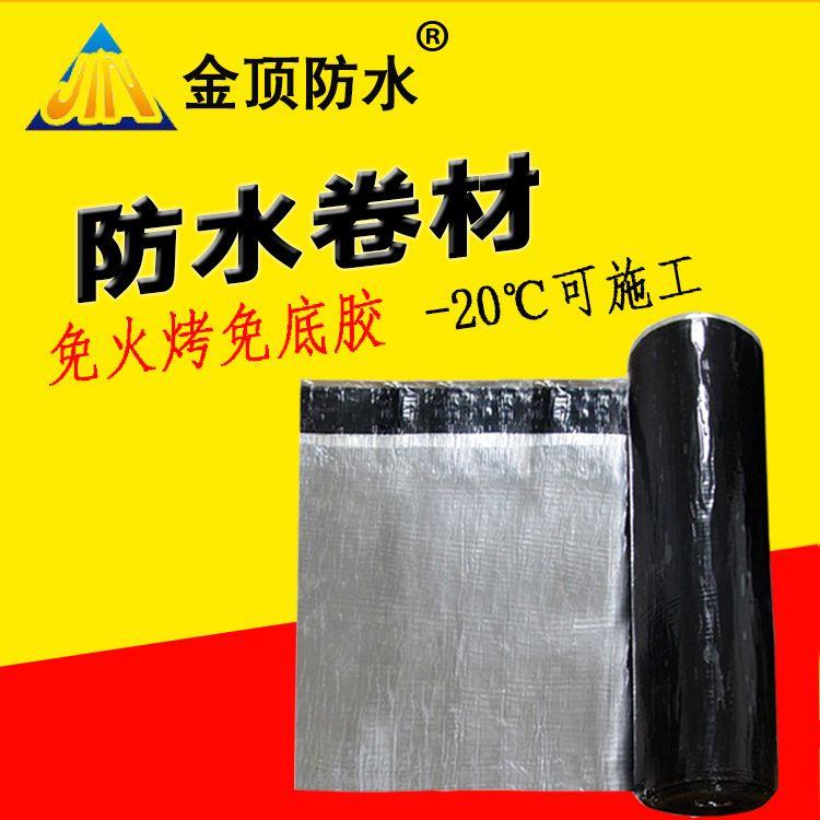 厂家直销自粘防水卷材 彩钢瓦屋面用自粘聚合物改性沥青防水卷材