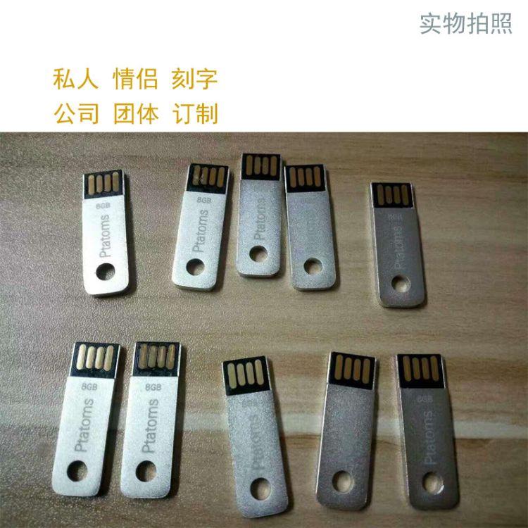 金属u盘超薄迷你个性U盘8GB轻薄防水优盘订制丝印LOGO厂家直销U盘