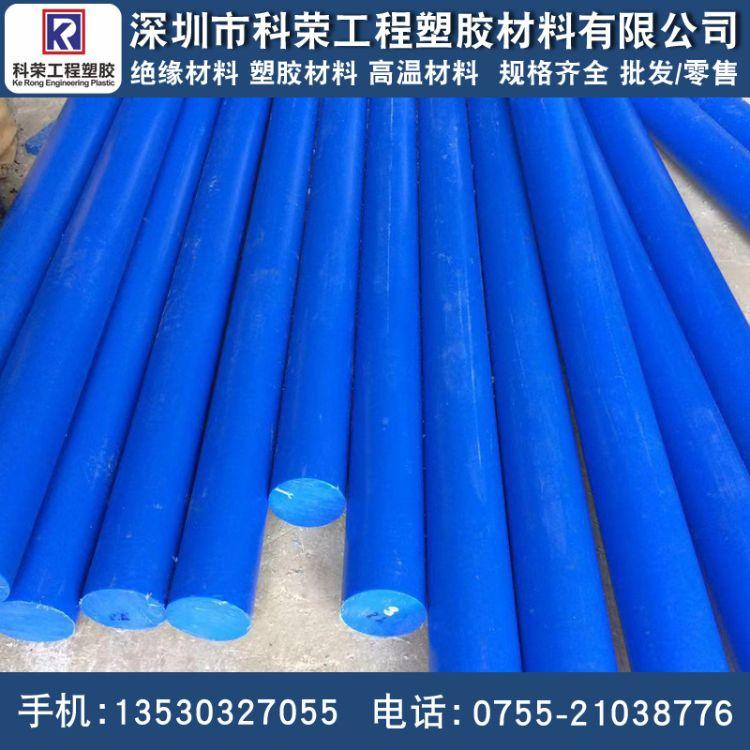 蓝色尼龙棒 mc901尼龙棒 耐磨mc901尼龙棒 加纤耐温含油尼龙棒
