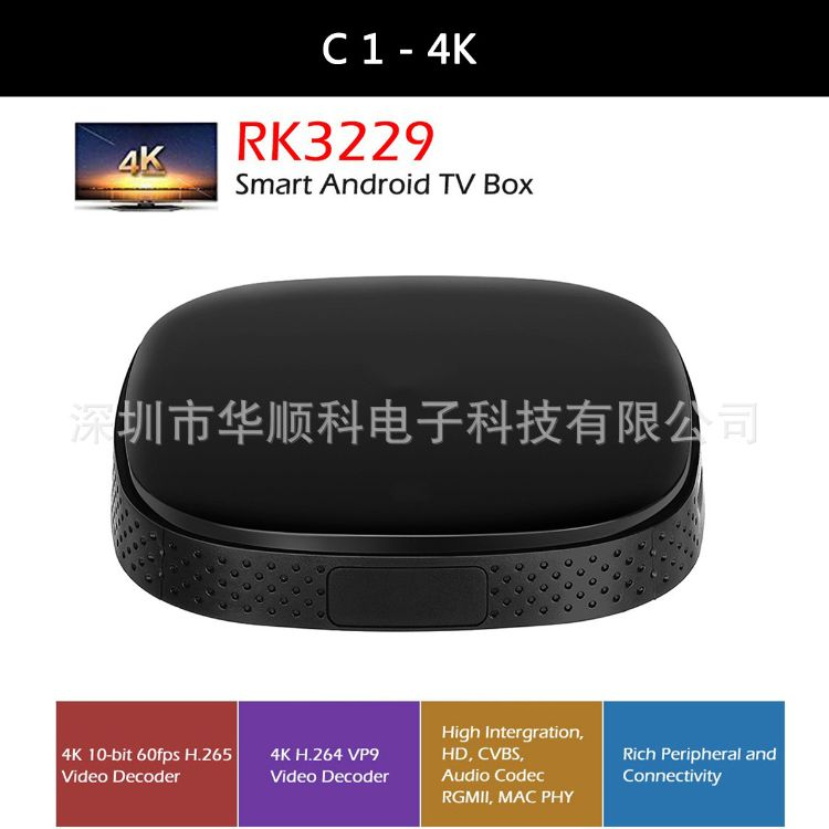 C1华人影视安卓6.0网络播放器 外贸IPTV机顶盒 安卓开发智能盒