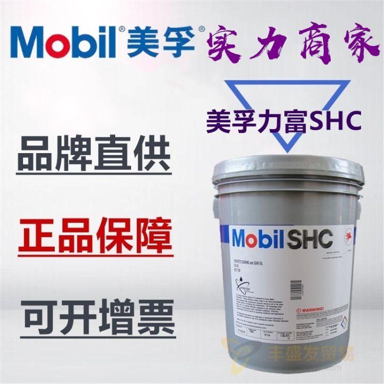 美孚力富SHC007红色高温合成润滑脂Mobilith SHC007复合锂基脂