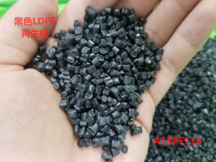 黑色LDPE 再生料  再生高压PE 高压再生颗粒 吹膜 A18PE117