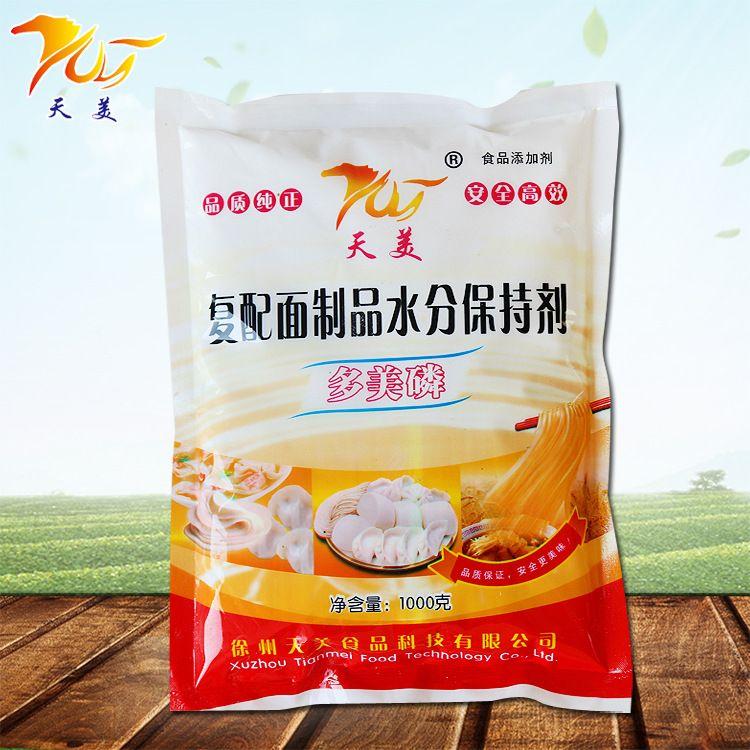 厂家直销 天美食品 多美磷 食品添加剂