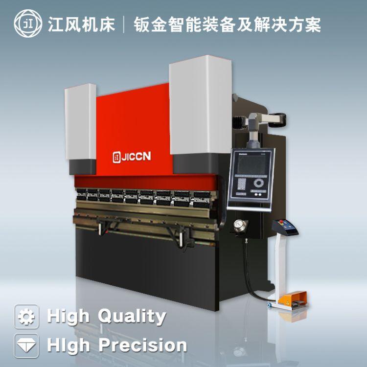 高精度高品质液压折弯机 80吨3200小型数控折弯机 JICCN数控机床