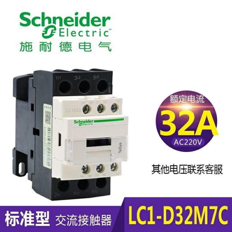 施耐德接触器 LC1D交流接触器 LC1D32M7C 三极接触器 线圈220V