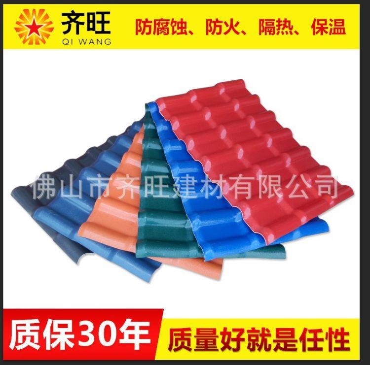 厂家批发ASA合成树脂瓦防腐瓦钢结构市政塑料瓦树脂瓦屋顶瓦