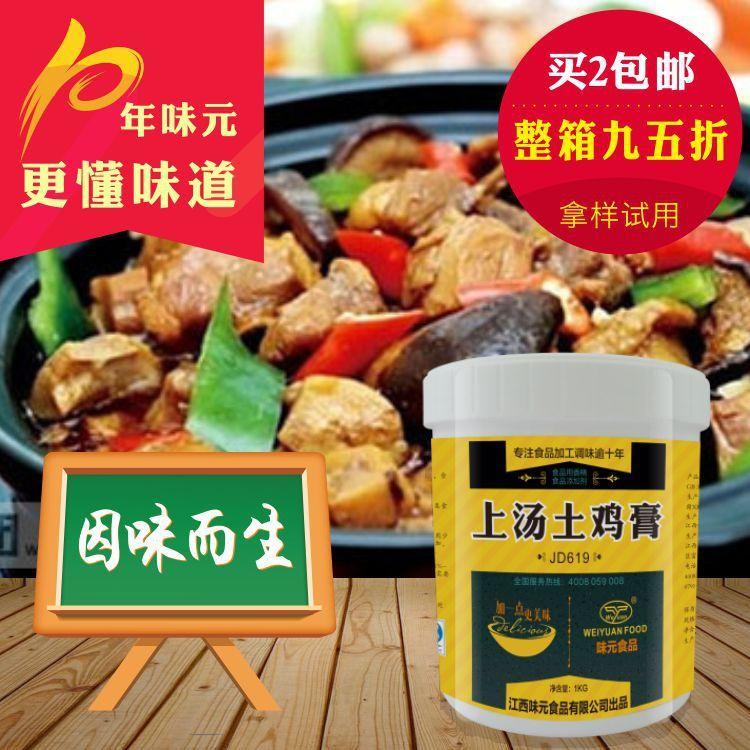 鸡肉香膏  优质鸡肉香精 肉制品加工 食用香精 麻辣烫调味底料