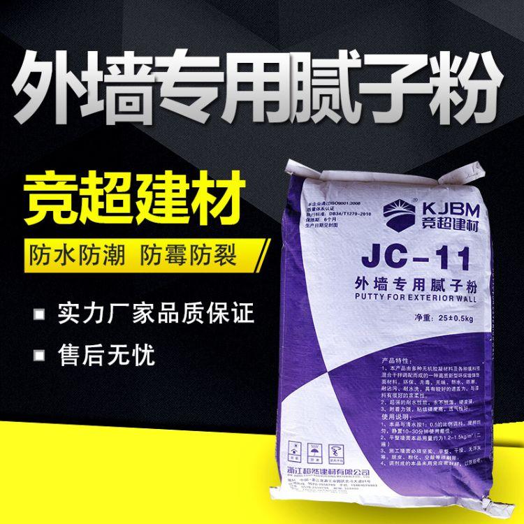 厂家直销外墙耐水腻子粉 高硬度防开裂腻子粉