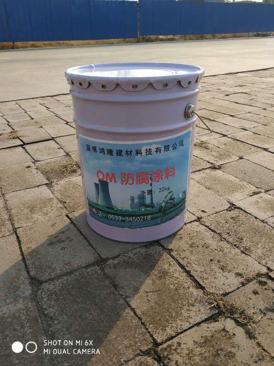 OM烟道烟囱涂料脱硫耐酸涂料 烟囱防腐涂料om-5防腐涂料 品质保证