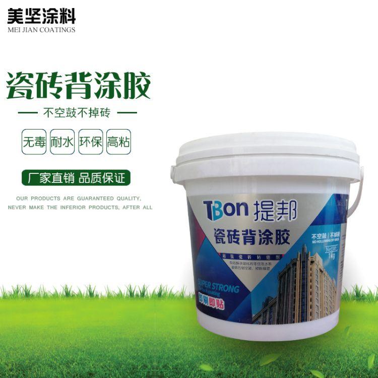 厂家直销提邦瓷砖背涂胶1kg装超强瓷砖粘结剂不空鼓不掉砖 瓷砖胶