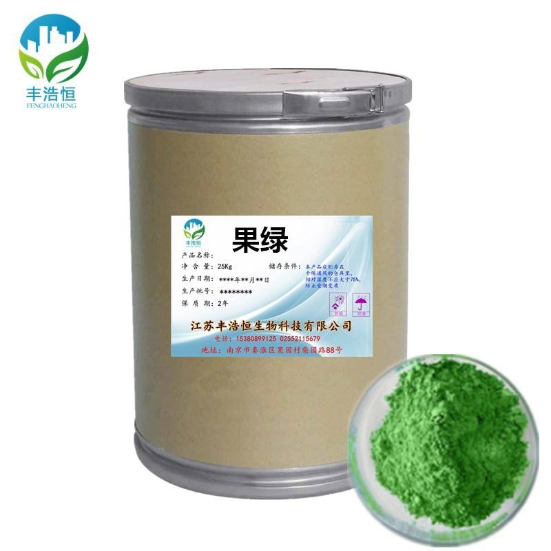 果绿色素 食用色素 食品级着色剂 水溶性绿色素 现货热销