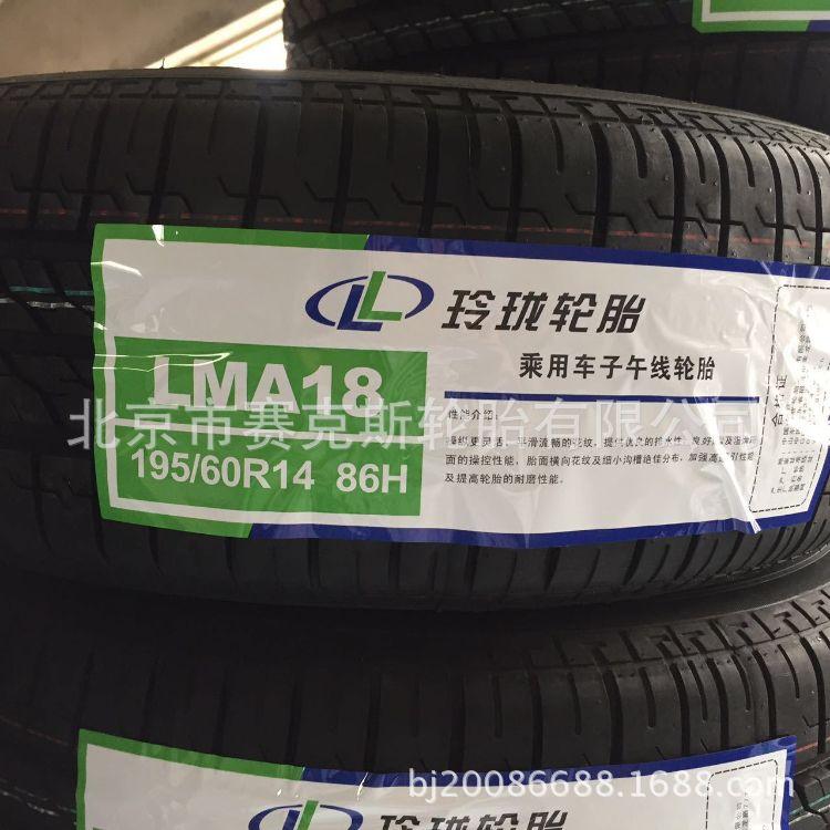 正品全新玲珑轿车轮胎 195/60R14 LMA18高性能轿车无内胎真空胎