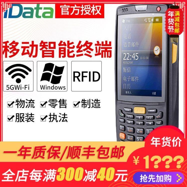 iData90數據采集器盤點機無線掃描槍 MC90一二維掃碼掃描器PDA