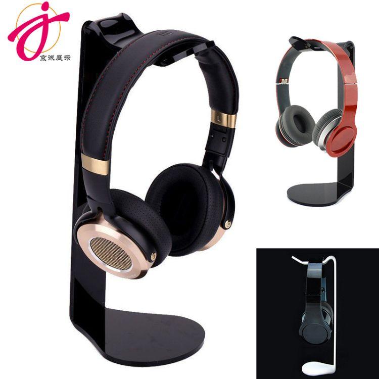 现货耳机架零售 亚克力耳机支架 亚克力展示架订做网咖耳机展架