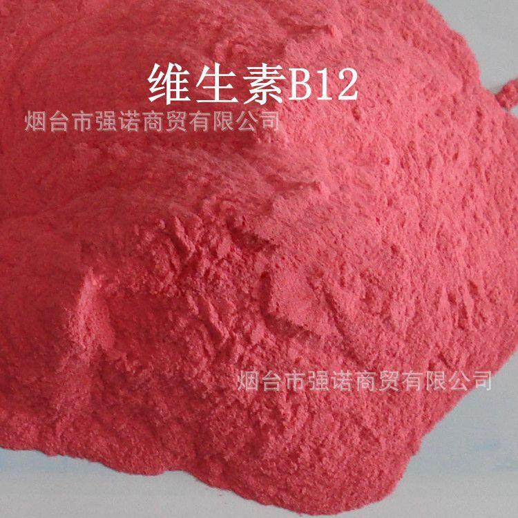 维生素B12钴胺素 厂家直销维生素b12 营养增补 维生素b12 1% 99%