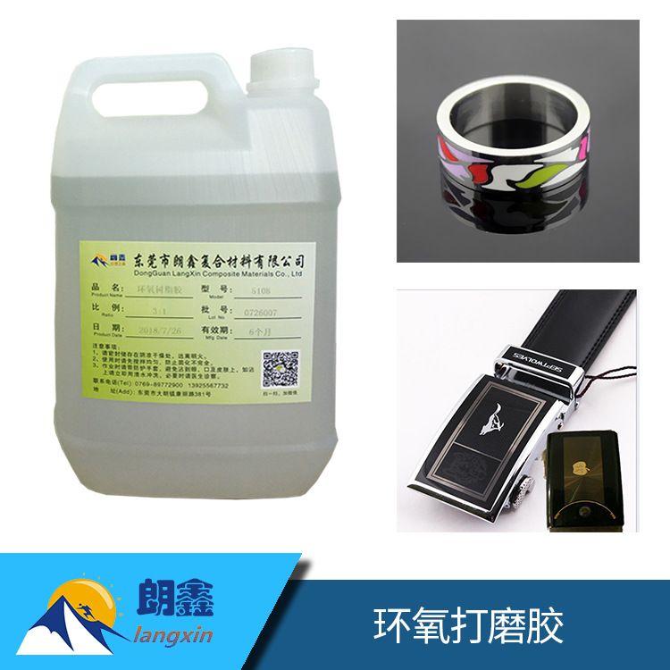 厂家供应直销 透明环氧胶 环氧打磨胶 工艺品五金环氧打磨胶
