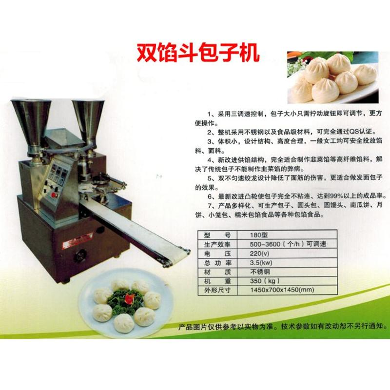 商用小型全自动仿手工包子机食品机械全自动包子机