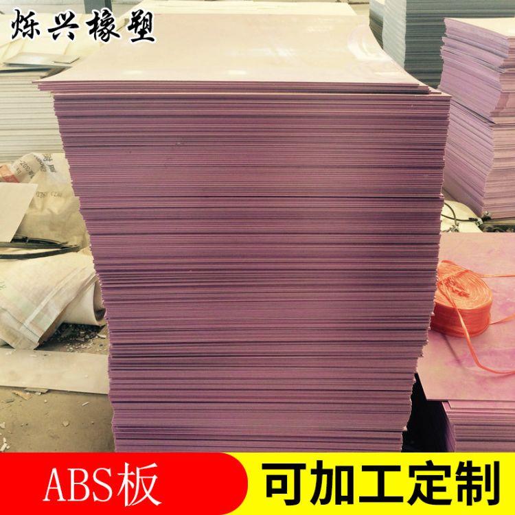 耐热耐低温abs板  abs塑料板材高分子板材 内饰外饰板