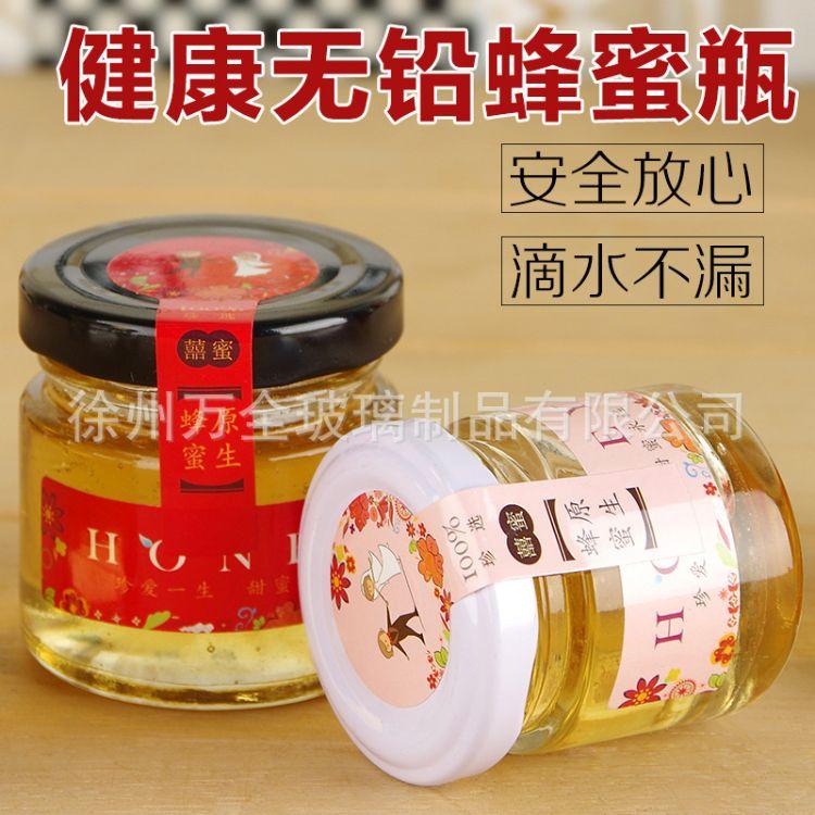 厂家批发喜蜜玻璃瓶燕窝瓶加盖六棱蜂蜜瓶酱菜瓶果酱瓶密封罐