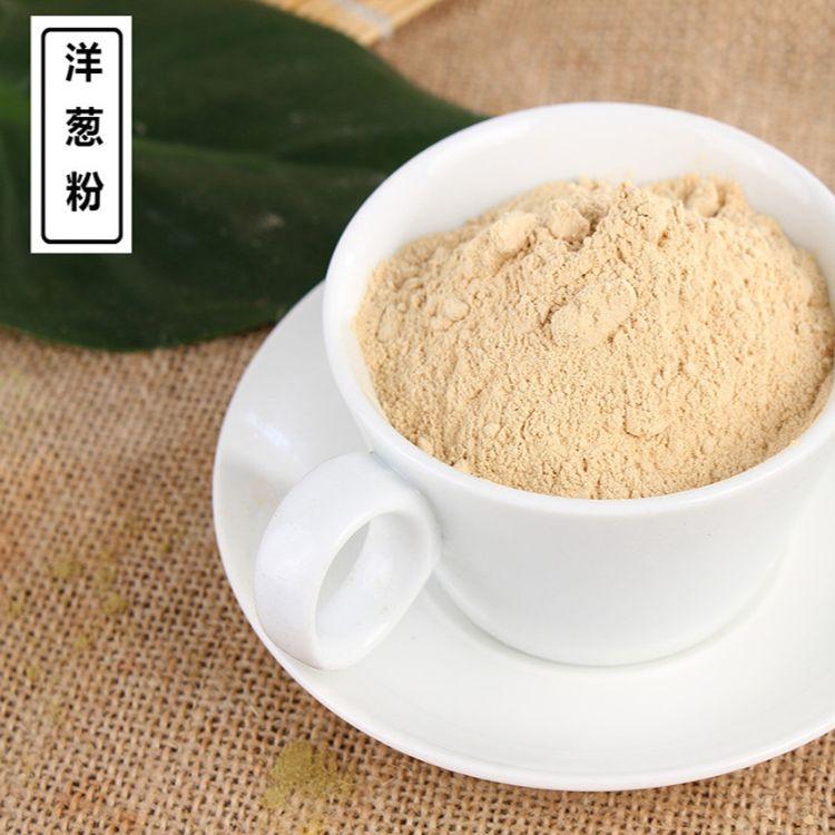 散装食品添加脱水洋葱粉 食品级黄洋葱粉 调味品厂家批发白洋葱粉