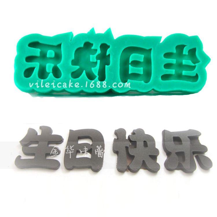 中文蛋糕模翻糖蛋糕模具 diy巧克力蛋糕液态硅胶模具 生日快乐模