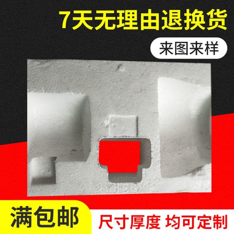 塑料泡沫包装定制 泡沫板 白色泡沫 成品泡沫 小家电泡沫包装