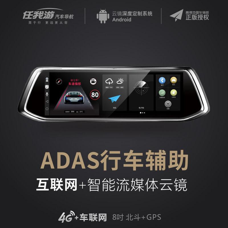 任我游e88智能后视镜导航4G后视镜带adas双镜头行车记录仪