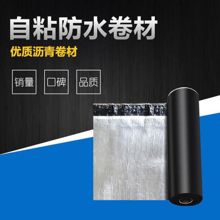 自粘防水卷材 强力交叉膜自粘EVA防水卷材SBS3mm 4mm自粘防水卷材