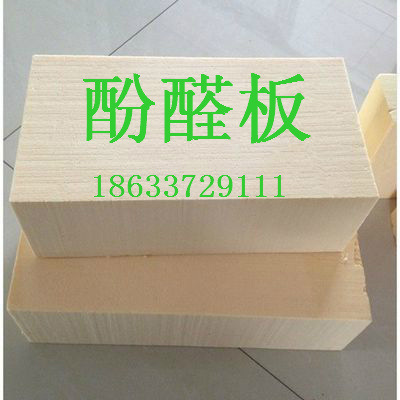 酚醛板 外墙酚醛板  复合酚醛板  酚醛板厂家