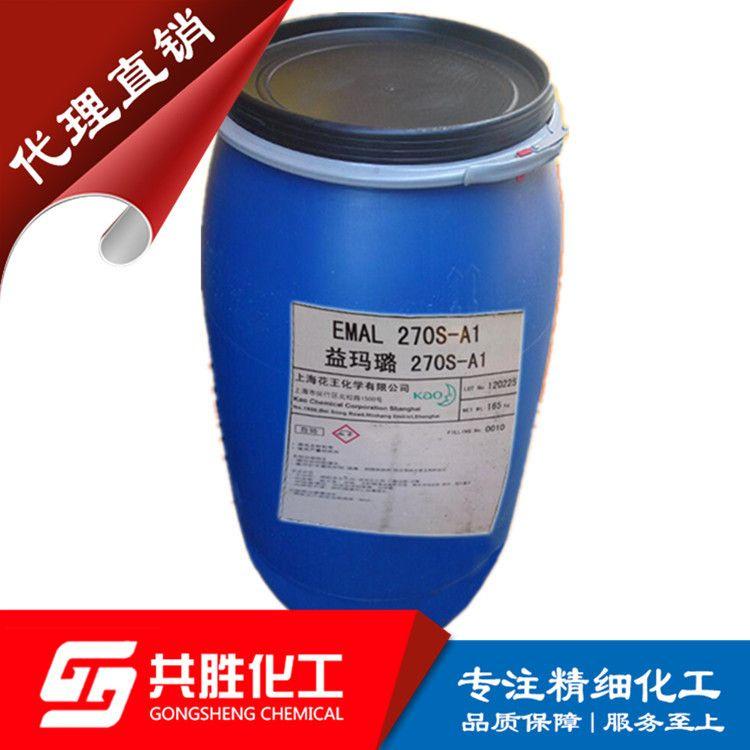 日本花王 益玛璐 脂肪醇聚氧乙烯醚硫酸钠AES 270S 270S-A1