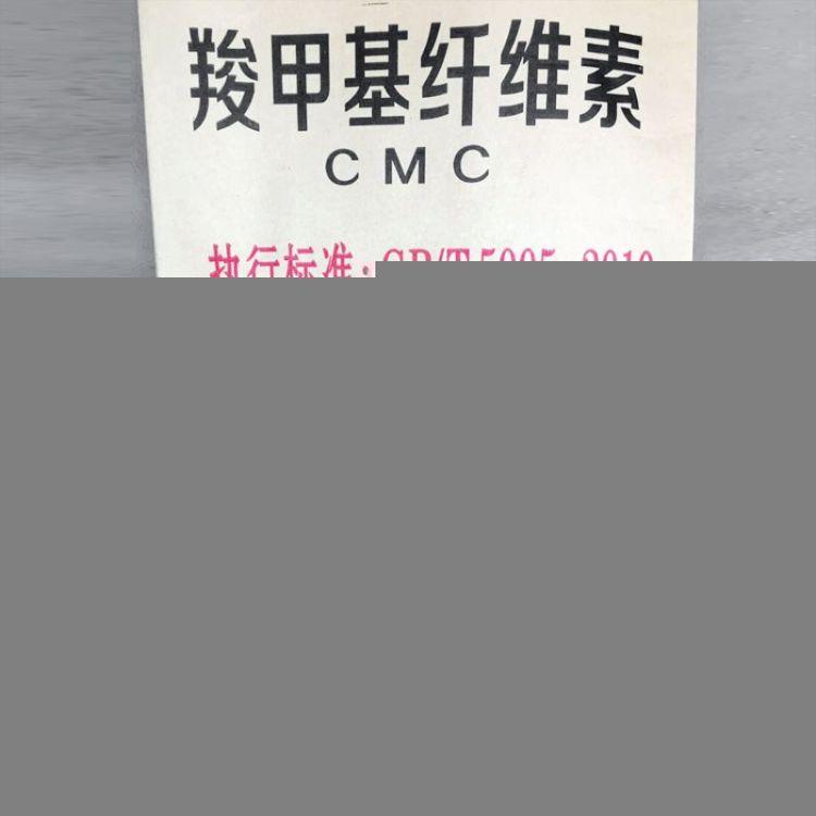 生产 羧甲基纤维素 陶瓷用粉状纤维素 羧甲基高粘甲基纤维素