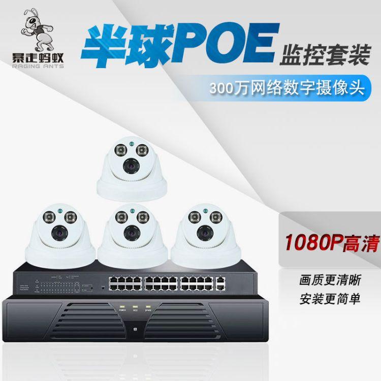 300万网络数字POE监控设备套装 1080P室内半球POE摄像头监控套装